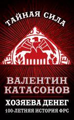 скачать книгу Хозяева денег. 100-летняя история ФРС автора Валентин Катасонов