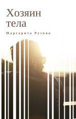 скачать книгу Хозяин тела автора Маргарита Резник