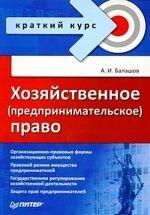 скачать книгу Хозяйственное (предпринимательское) право автора Алексей Балашов