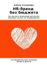скачать книгу HR-бренд без бюджета. 100 шагов к компании мечты без больших затрат на продвижение автора Елена Русанова