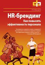 скачать книгу HR-брендинг. Как повысить эффективность персонала автора Руслан Мансуров