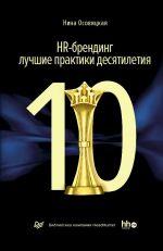 скачать книгу HR-брендинг: лучшие практики десятилетия автора Нина Осовицкая