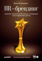 скачать книгу HR-брендинг. Управление талантами, онлайн-обучение, геймификация и еще 15 эффективных практик автора Нина Осовицкая