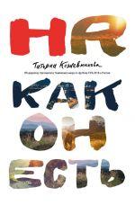 скачать книгу HR как он есть автора Татьяна Кожевникова