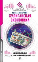 скачать книгу Хулиганская экономика: финансовые рынки для хулиганов и их родителей автора Алексей Марков