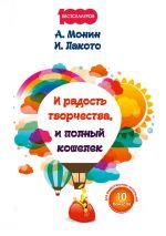 скачать книгу И радость творчества, и полный кошелек автора Антон Монин
