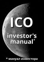 скачать книгу ICO investor's manual (мануал инвестора) автора Артем Старостин