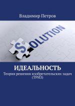 скачать книгу Идеальность. Теория решения изобретательских задач (ТРИЗ) автора Владимир Петров