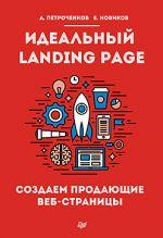 скачать книгу Идеальный Landing Page. Создаем продающие веб-страницы автора А. Петроченков