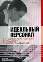 скачать книгу Идеальный персонал – профессиональная подготовка, переподготовка, повышение квалификации персонала автора Андрей Батяев