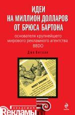 скачать книгу Идеи на миллион долларов от Брюса Бартона – основателя крупнейшего мирового рекламного агентства BBDO автора Джо Витале