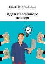 скачать книгу Идеи пассивного дохода автора Екатерина Лебедева