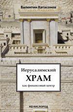 скачать книгу Иерусалимский храм как финансовый центр автора Валентин Катасонов
