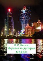 скачать книгу Игровая индустрия Макао автора В. Жиглов
