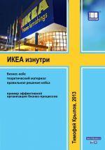 скачать книгу ИКЕА изнутри (бизнес-кейс) автора Тимофей Крылов