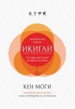 скачать книгу Икигай. Смысл жизни по-японски автора Кен Моги