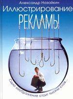 скачать книгу Иллюстрирование рекламы автора Александр Назайкин