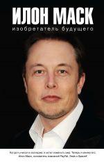 скачать книгу Илон Маск: изобретатель будущего автора Алексей Шорохов