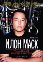 скачать книгу Илон Маск: Tesla, SpaceX и дорога в будущее автора Эшли Вэнс