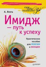 скачать книгу Имидж – путь к успеху автора Александр Вемъ