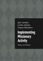 скачать книгу Implementing Missionary Activity. Theory and Practice автора Lusiko Adamia