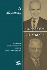 скачать книгу In Memoriam. Сборник воспоминаний, статей, иных материалов автора Виталий Кабатов