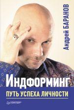 скачать книгу Индформинг. Путь успеха личности автора Андрей Баранов