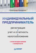скачать книгу Индивидуальный предприниматель: регистрация, учет и отчетность, налогообложение автора Александр Анищенко