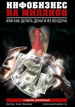 скачать книгу Инфобизнес намиллион. Или как делать деньги из воздуха автора Азат Валеев
