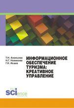 скачать книгу Информационное обеспечение туризма: креативное управление автора Татьяна Ананьева