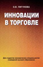 скачать книгу Инновации в торговле автора Ольга Пигунова