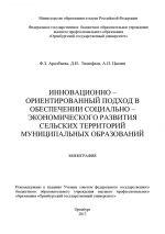 скачать книгу Инновационно-ориентированный подход в обеспечении социально-экономического развития сельских территорий муниципальных образований автора Дмитрий Тимофеев