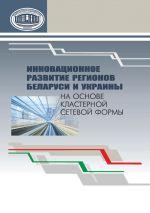 скачать книгу Инновационное развитие регионов Беларуси и Украины на основе кластерной сетевой формы автора  Коллектив авторов