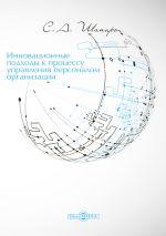 скачать книгу Инновационные подходы к процессу управления персоналом организации автора Сергей Шапиро
