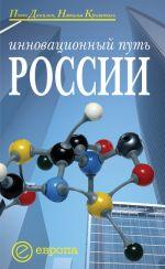 скачать книгу Инновационный путь России автора Павел Данилин