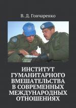 скачать книгу Институт гуманитарного вмешательства всовременных международных отношениях автора В. Гончаренко