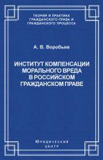 скачать книгу Институт компенсации морального вреда в российском гражданском праве автора Андрей Воробьев