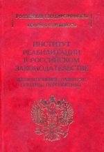 скачать книгу Институт реабилитации в Российском законодательстве. Возникновение, развитие, понятие, перспективы автора Виктор Рохлин