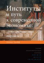 скачать книгу Институты и путь к современной экономике. Уроки средневековой торговли автора Авнер Грейф