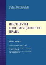 скачать книгу Институты конституционного права автора  Коллектив авторов