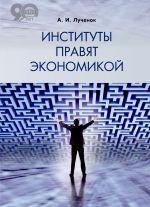скачать книгу Институты правят экономикой автора Александр Лученок
