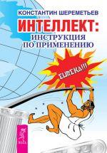 скачать книгу Интеллект: инструкция по применению автора Константин Шереметьев