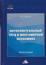 скачать книгу Интеллектуальный труд в многомерной экономике автора Игорь Ларионов
