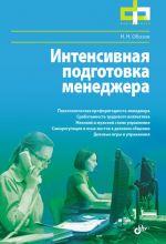 скачать книгу Интенсивная подготовка менеджера автора Николай Обозов