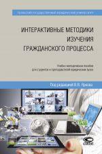 скачать книгу Интерактивные методики изучения гражданского процесса автора  Коллектив авторов