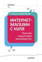 скачать книгу Интернет-магазин с нуля. Полное пошаговое руководство автора Кристиан Акила