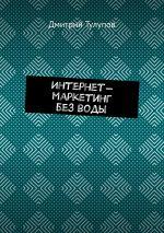 скачать книгу Интернет-маркетинг безводы автора Дмитрий Тулупов