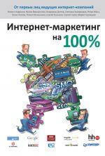 скачать книгу Интернет-маркетинг на 100% автора  Коллектив авторов