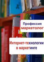 скачать книгу Интернет-технологии в маркетинге автора Илья Мельников