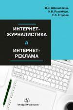 скачать книгу Интернет-журналистика и интернет-реклама автора Вячеслав Шпаковский